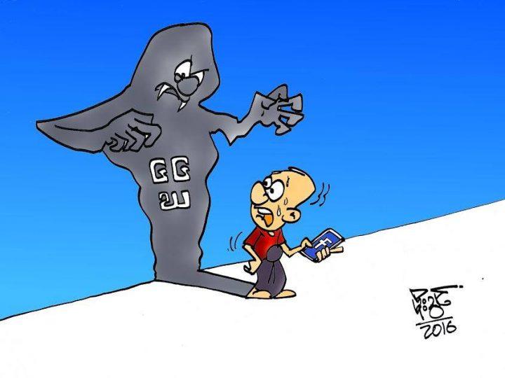Popular News Cartoons (အတြဲ ၈၊ အမွတ္ ၄၅)
