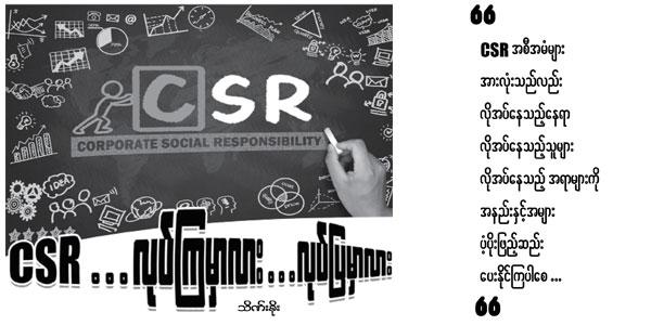 CSR ….လုပ္ၾကမွာလား..လုပ္ျပမွာလား