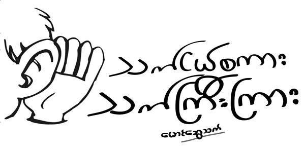သက္ငယ္စကား သက္ၾကီးၾကား