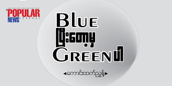 BLUE ျပီးေတာ့မွ GREEN ပါ