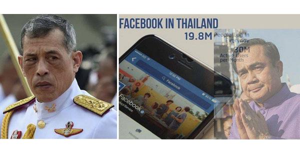 ထိုင္းႏိုင္ငံတြင္ facebook အသုံးျပဳမႈ တားျမစ္ ပိတ္ပင္မႈဟု ေၾကညာမႈ ထိုင္းအစိုးရ ျပန္လည္ ရုပ္သိမ္း