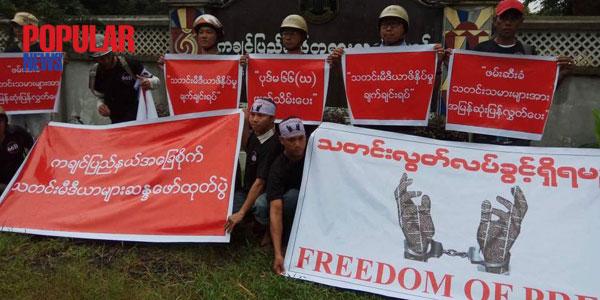 ကခ်င္ျပည္နယ္ အေျခစိုက္ သတင္းမီဒီယာ မ်ားက အစိုးရကုိ ဆႏၵျပ