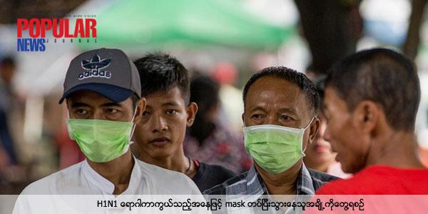 ရခိုင္ျပည္နယ္က ၁၁ လသား အရြယ္အမႊာ မိန္းခေလးႏွစ္ဦးတြင္ H1N1 ေတြ႕
