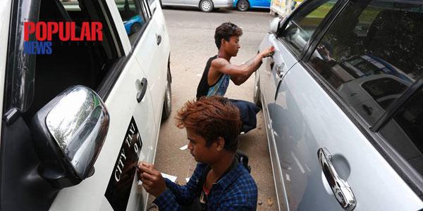 City Taxi မွတ္ပံုတင္ျခင္းကို ယခုႏွစ္ကုန္ေနာက္ဆံုးထားျပဳလုပ္ရန္ သတ္မွတ္ထားေသာ္လည္း ယာဥ္အစီးေရ မ်ားလြန္းေသာေၾကာင့္ ရက္ထပ္တိုး ေပးရန္စီစဥ္ေန