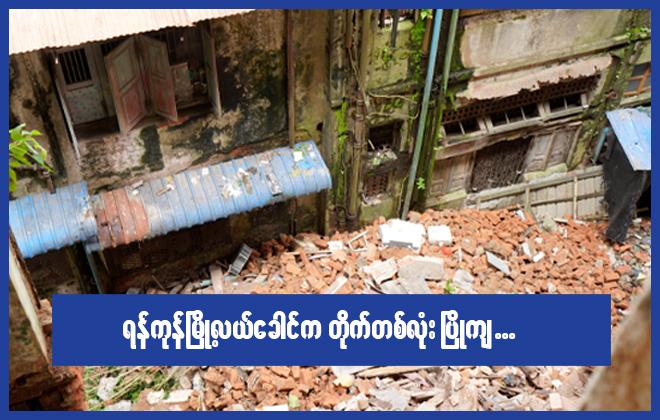ရန်ကုန်မြို့လယ်ခေါင်က တိုက်တစ်လုံးပြိုကျ