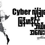 Cyber လုံၿခံဳေရးကို ျမန္မာႏိုင္ငံ ဘယ္ေလာက္  အေလးထားသလဲ