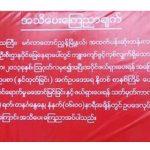 NLD ျပည္သူ႔လႊတ္ေတာ္အမတ္ မိကြန္ခ်မ္း၏ အမ်ဳိးသားပုိင္ (Morning Star) စားေသာက္ဆုိင္ကုိ ဖယ္ရွားသြားမည္