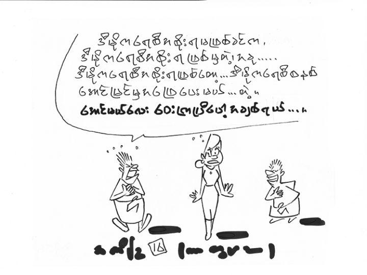 ဒီမိုကေရစီအေျဖ