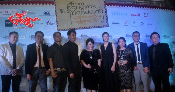ႏုိဝင္ဘာလ အတြင္း ျမန္မာႏုိင္ငံ နဲ႔ ထုိင္းႏိုင္ငံမွာ ျပသသြားမယ့္ From Bangkok to Mandalay