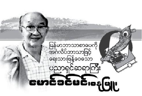 mg-khin-mhin