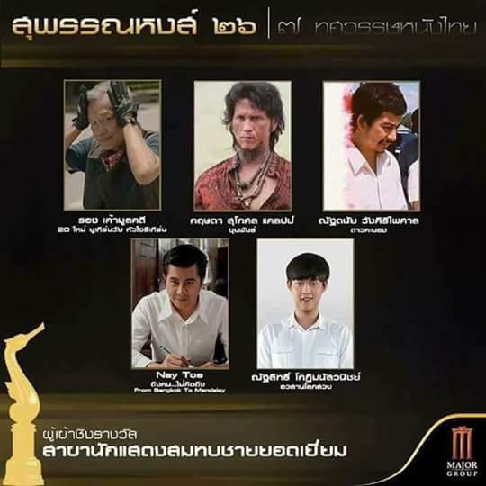 thai academy naytoe