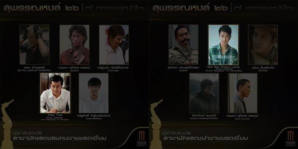 ထုိင္းႏုိင္ငံ အကယ္ဒမီ ထူးခြၽန္ဆုမွာ သ႐ုပ္ေဆာင္ ထူူးခြၽန္ဆုေတြ အပါအဝင္ ထူးခြၽန္ဆု ၅ ဆုအထိ ဆန္ခါတင္ စာရင္းဝင္ထားတဲ့ From Bangkok to Mandalay