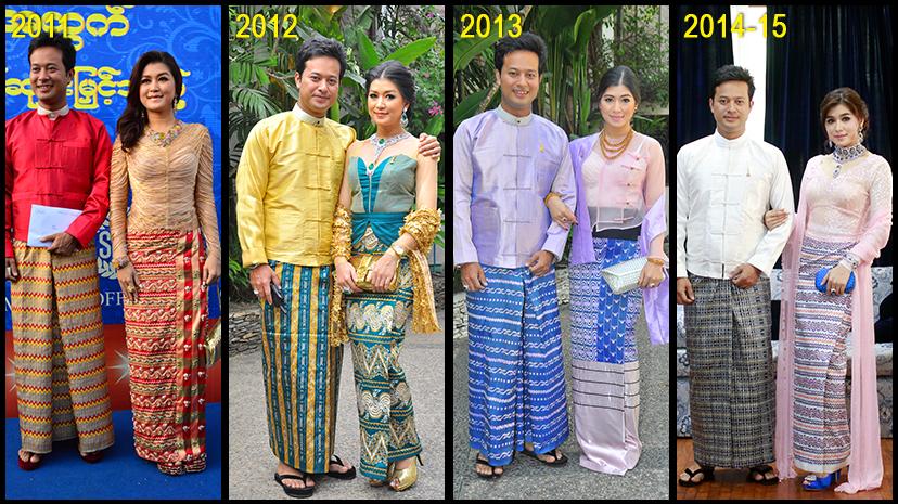Pyay T Oo & Eaindra Kyaw Zin