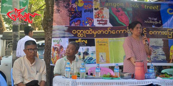 Theain-Phyu