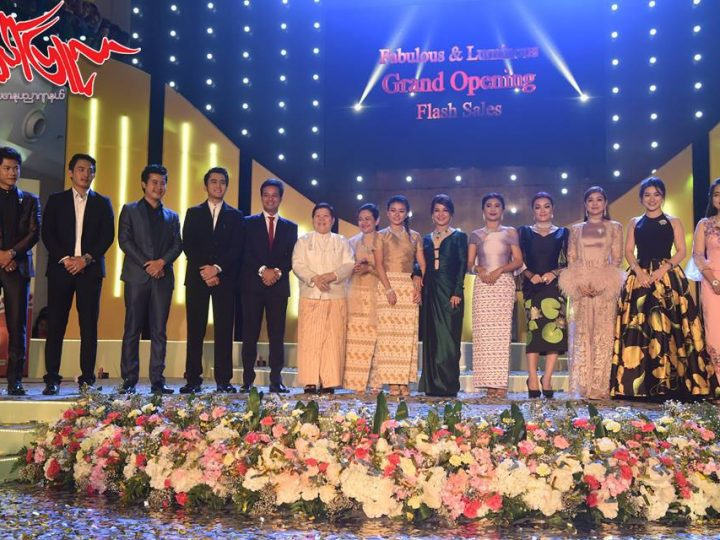 Forever Gems by ေရႊနန္းေတာ္ (2016 ASEAN BUSINESS INNOVATION AWARD) ၏ Flagship Jewellery ဆိုင္သစ္ဖြင့္ပြဲ