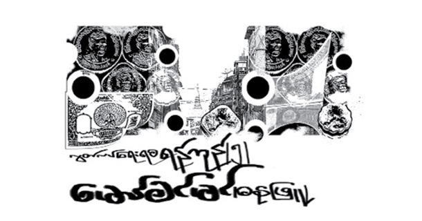 လြတ္လပ္ေရးရစ ရန္ကုန္ (၅)