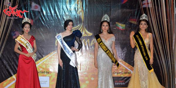 Miss Myanmar International 2017 ၿပိဳင္ပြဲ ဇူလိုင္လ ၃၁ ရက္ေန႔တြင္ က်င္းပမည္