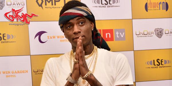 ကမၻာေက်ာ္ Hip-Hop အဆိုေတာ္ Soulja Boy ျမန္မာပရိသတ္မ်ားနဲ႔ ေတြ႕ဆံု