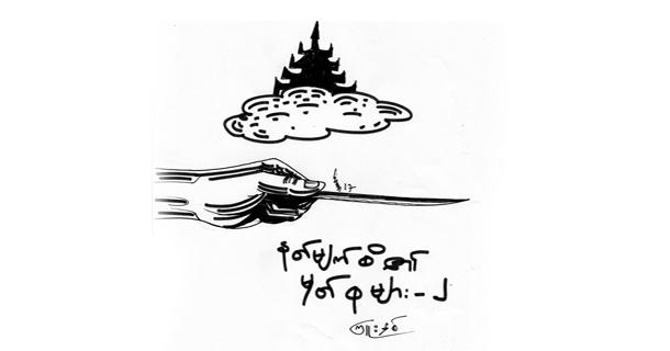 နတ္မ်က္စီ၏ မွတ္စုမ်ား ၂