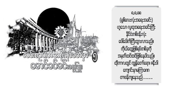 လမ္းစဥ္ ပါတီ အစိုးရေခတ္မွာ -၅