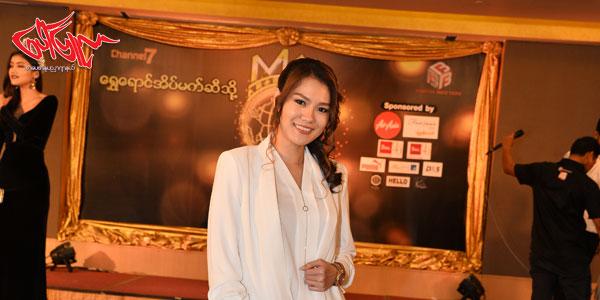 မ်က္ရစ္ေဖာ္ခ်င္တဲ့ Miss Myanmar World 2015 ခင္ရတနာသိန္းျမင့္