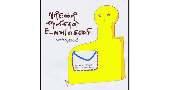 လူရိုင္းထံကို ေရာက္ေနတဲ့ Email တစ္ေစာင္