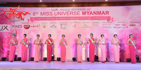 Miss Universe Myanmar 2018 ၿပိဳင္ပြဲကို စက္တင္ဘာလတြင္ က်င္းပသြားမည္