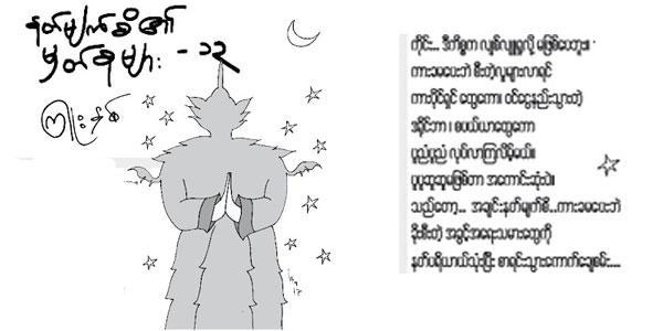 နတ္မ်က္စိ၏ မွတ္စုမ်ား -၁၃