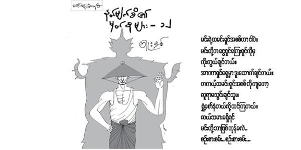 နတ္မ်က္စိ၏မွတ္စုမ်ား -၁၂