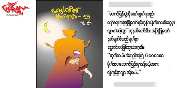 နတ္မ်က္စိ၏မွတ္စုမ်ား -၁၅