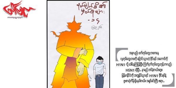 နတ္မ်က္စိ၏မွတ္စုမ်ား -၁၄