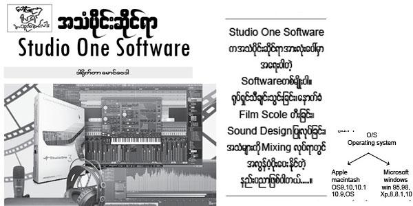 အသံပုိင္းဆုိင္ရာ Studio One Software