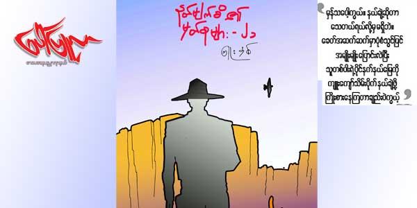 နတ္မ်က္စိ၏မွတ္စုမ်ား -၂၁