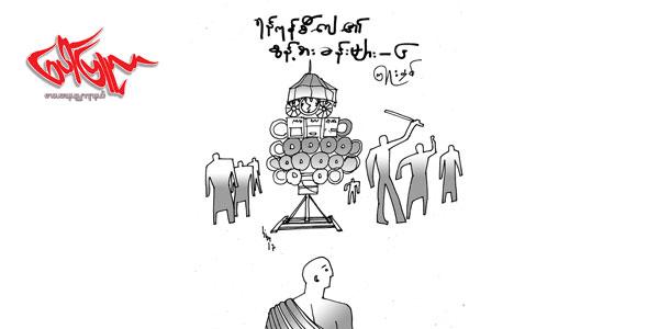 ရန္ကုန္စီေဂ်၏ စြန္႔စားခန္းမ်ား – ၆