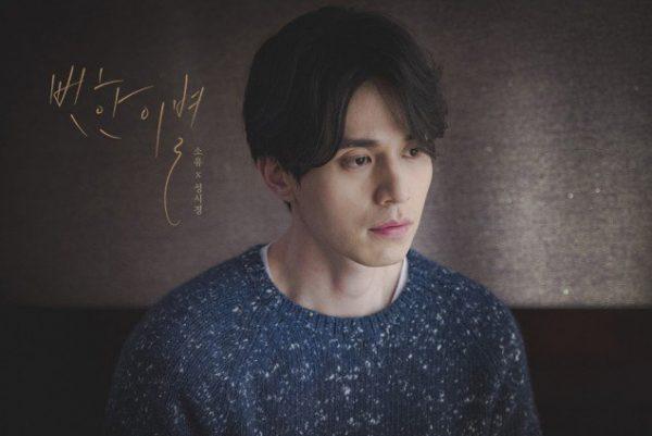 Soyu ရဲ႕ သီခ်င္းအသစ္မွာ ပါဝင္သ႐ုပ္ေဆာင္မယ့္ မင္းသား Lee Dong Wook