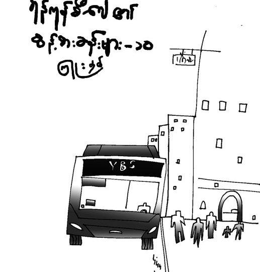 ရန္ကုန္စီေဂ်၏ စြန္႔စားခန္းမ်ား-(၁၀)