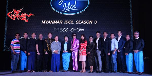 ဆုေၾကးေငြတိုးျမႇင့္ခ်ီးျမႇင့္သြားမယ့္ Myanmar Idol Season 3