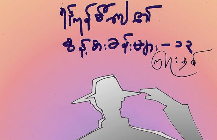 ရန္ကုန္စီေဂ်၏ စြန္႔စားခန္းမ်ား – ၁၃