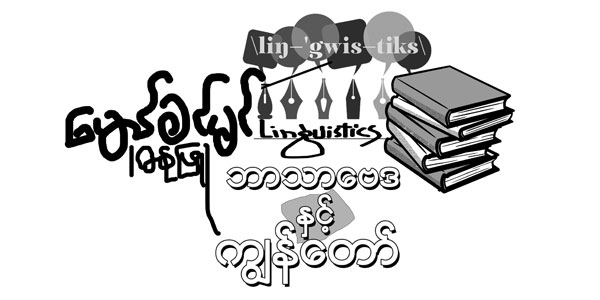 ဘာသာေဗဒ ႏွင္႔ က်ြန္ေတာ္ (၁)