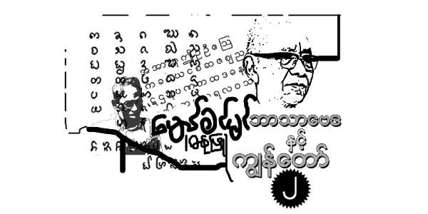 ဘာသာေဗဒ ႏွင္႔ က်ြန္ေတာ္ (၂)