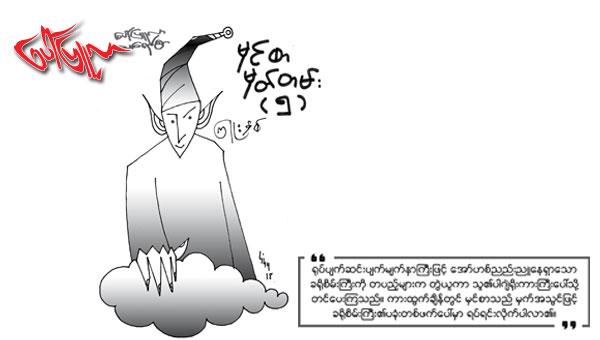 မွင္စာမွတ္တမ္း (၅)