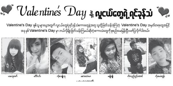 Valentine Day's နဲ႕ လူငယ္ေတြရဲ႕ရင္ခုန္သံ
