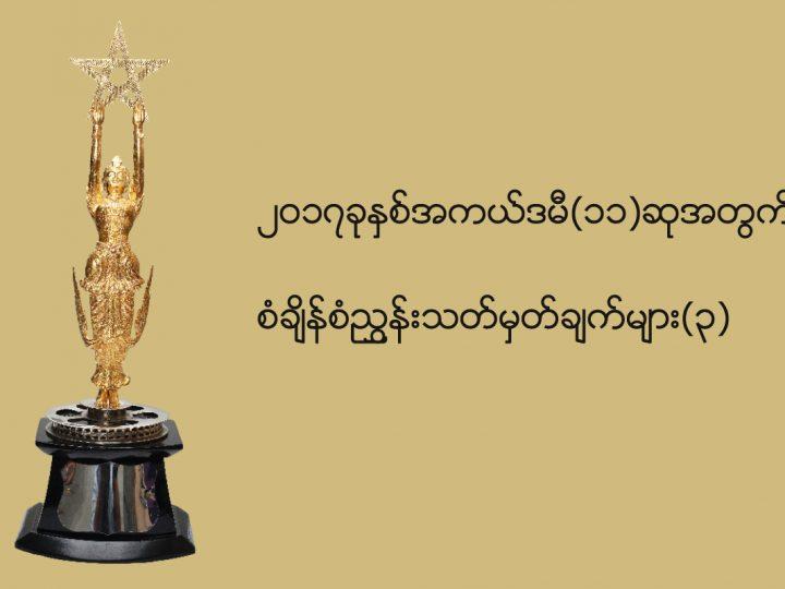 ၂၀၁၇ခုႏွစ္ အကယ္ဒမီ (၁၁)ဆုအတြက္ စံခ်ိန္စံၫြန္း သတ္မွတ္ခ်က္မ်ား(၃)