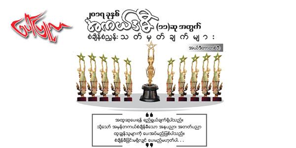 ၂၀၁၇ ခုႏွစ္ အကယ္ဒမီ (၁၁) ဆု အတြက္ စံခ်ိန္စံညႊန္း သတ္မွတ္ခ်က္မ်ား