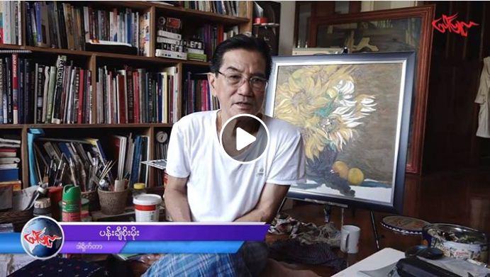 ပန္းခ်ီ နဲ႔ ရုပ္ရွင္ကြာျခားခ်က္ကိုေျပာျပတဲ့ ဒါရိုက္တာပန္းခ်ီစိုးမိုး