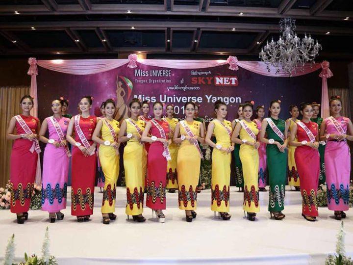 Miss Universe Yangon 2018  ၿပိဳင္ပြဲကို ဝင္ေရာက္ ယွဥ္ၿပိဳင္ဖို႔ ဆန္ခါတင္အလွမယ္၂၄ဦးထြက္ေပၚ