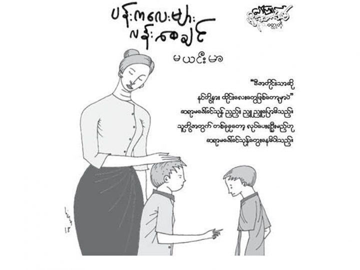 ပန္းကေလးမ်ားလန္းေစခ်င္
