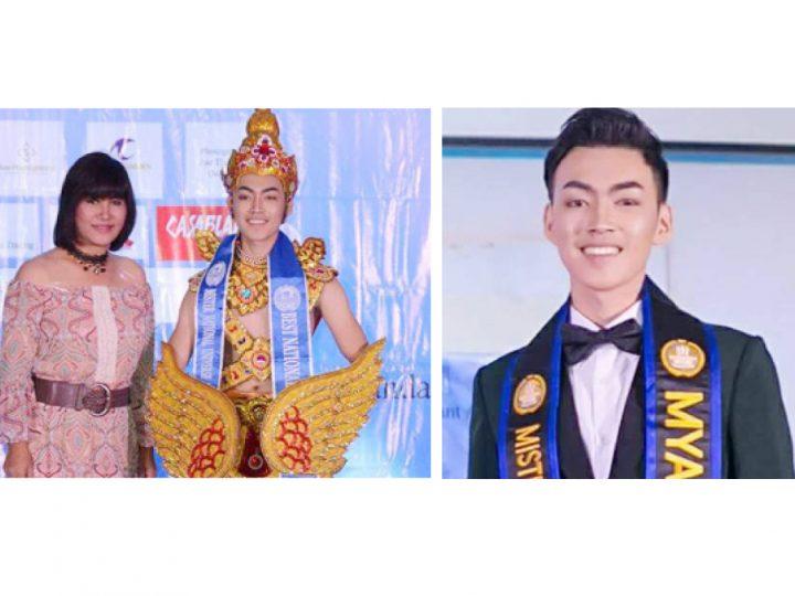 ကုိယ့္ႏုိင္ငံမ်က္ႏွာပန္းလွဖုိ႔ အေကာင္းဆုံးႀကဳိးစား ယွဥ္ၿပိဳင္သြားမယ့္ Mister National Universe Myanmar 2018 ဆုရွင္ ျမတ္သီဟ