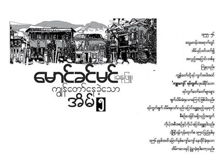 က်ြန္ေတာ္ေနခဲ့ေသာအိမ္(၅)