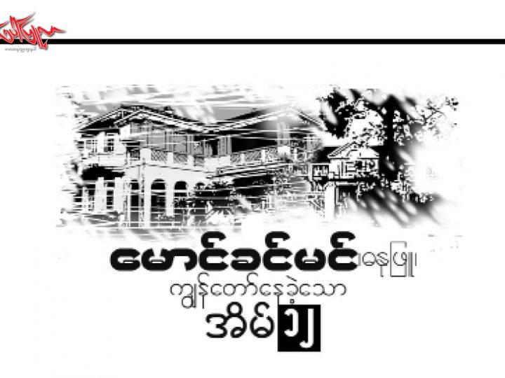 က်ြန္ေတာ္ေနခဲ့ေသာအိမ္ (၁၂)